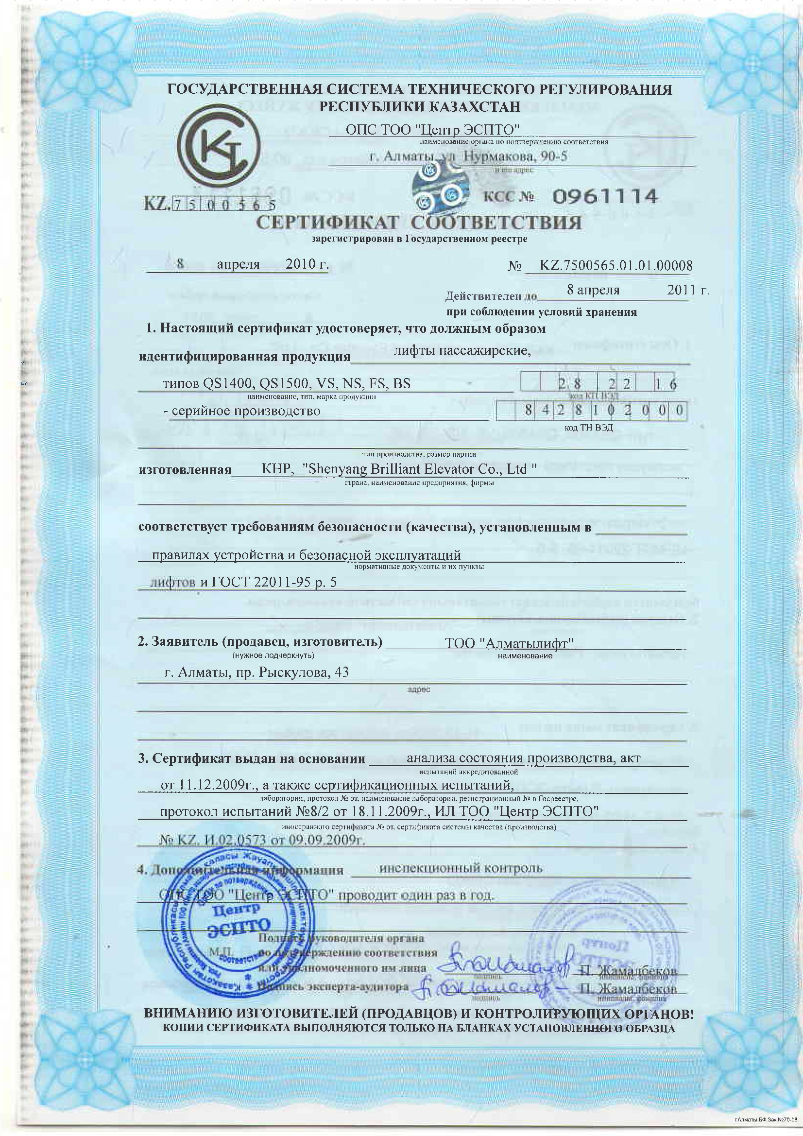 Kazakh Certification