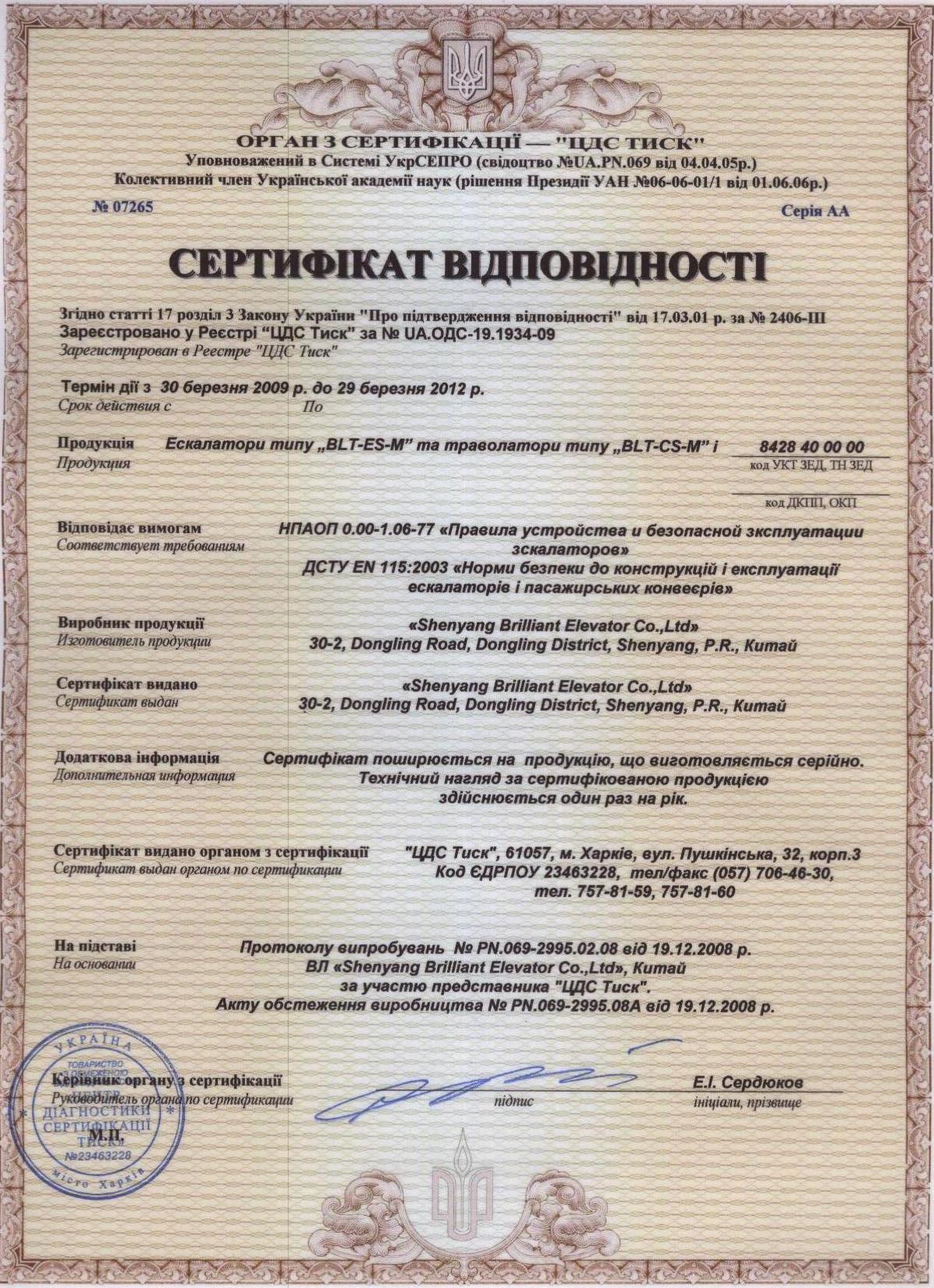 Ukrainian Certificate
